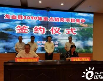 中石化湘西石油分公司与湘西龙山县签订战略合作框
