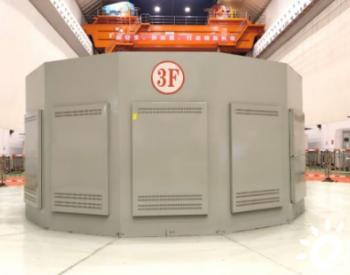 国内最大容量发电机整机改造项目首台机组投运