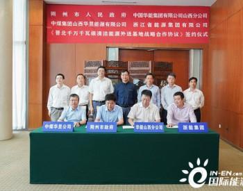 华能、<em>中煤</em>、浙能三巨头联手 签约山西600万千瓦平价风光项目