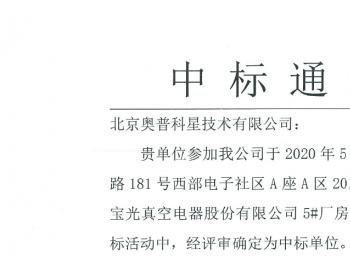 嘉寓奥普以1090万元的价格中标陕西宝光老炼生产线<em>项目</em>