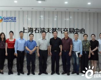 中国追溯与上海<em>石油</em>天然气<em>交易</em>中心共谋能源技术合作新空间