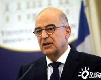 土耳其拟在地中海开发<em>油气</em> 希腊召见大使强烈抗议