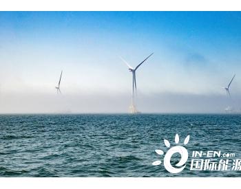 收购江苏东台项目股份 法国EDF成功进军中国海上风电<em>市场</em>