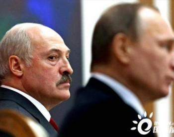俄罗斯与白俄罗斯因<em>天然气</em>费用产生分歧