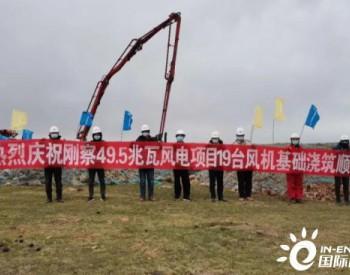 大唐新能源<em>青海</em>分公司刚察、切吉风电项目全面完成基础浇筑!