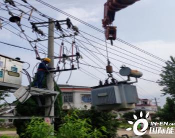 国网江西抚州广昌供电公司:及时消缺 为用户提供可靠供电