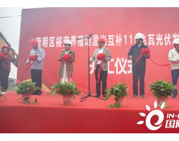 <em>上海宝冶</em>崇明区陈家镇裕安养殖场渔光互补110兆瓦光伏项目开工