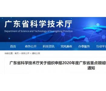 最高可获2000万支持,4项氢能与燃料电池项目入选广东重点专项