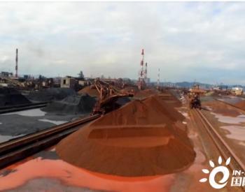 铁矿石2020年4月涨价超43%!澳大利亚看好中国市场