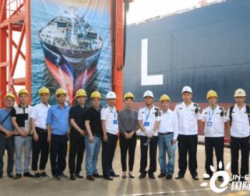 """中燃集团首艘自主建造的VLGC""""中燃传奇""""轮完成液"""