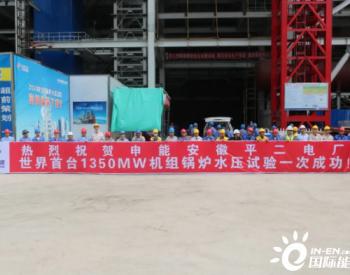 安徽平山二期项目锅炉水压试验一次成功