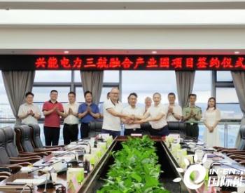 总投资20亿元 兴能电力三航融合产业园落户宁乡高新区