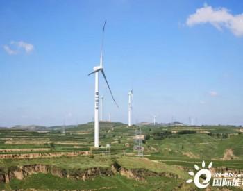 50MW!三峡新能源陕西米脂风电项目全容量投产