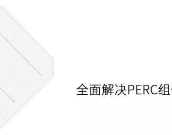 白皮书|隆基掺镓单晶硅片全面解决PERC组件光衰减