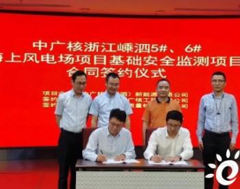 中广核浙江嵊泗5#、6#海上风电场项目基础安全监测项目 合同签约仪式在沪举行