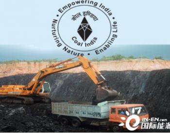 2020年5月印度煤炭公司产量下降11.2%至4143万吨