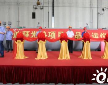 上海电气<em>迪拜</em>太阳能发电<em>项目</em>熔盐塔式蒸汽发生器发运