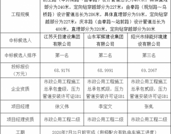 中标 | 浙江嘉兴市有轨电车一期燃气管线迁改工程