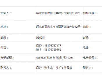 招标丨华能河北围场<em>朝阳湾风电场</em>项目通信设备采购招标公告