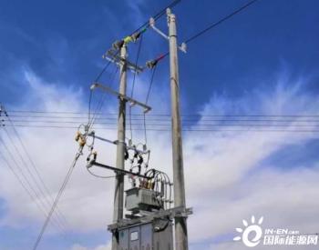 国网甘肃民勤县供电公司将投资4075万元实施农网改造升级