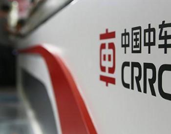 中国中车遭摩根大通减持508.36万股