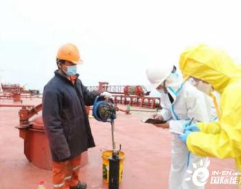 中检集团完成首批跨关区<em>原油</em>期货入库交割检验工作