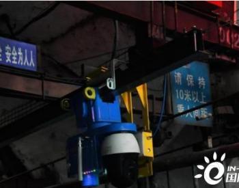 """贵州加快煤矿智能化机械化升级改造 首台""""智能机器人""""上岗"""
