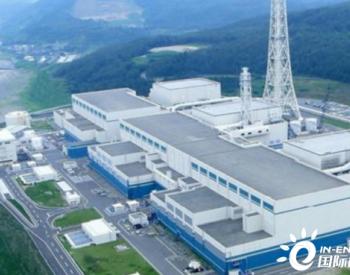 <em>日本</em>东京<em>电力</em>与东芝能源成立合资<em>公司</em> 安全升级柏崎刈羽核电站6号机组