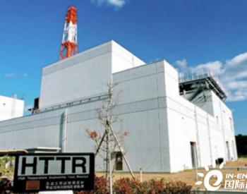 日本气冷反应堆首次获得重启许可