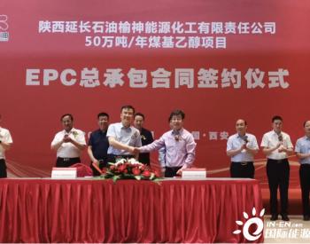 航天工程签约全球最大煤基乙醇项目气化EPC总承包