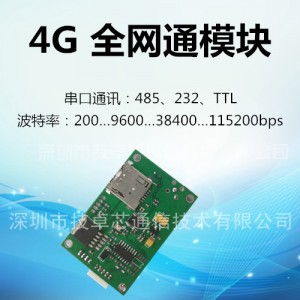 4G DTU全网通串口TTL/232/485通讯透传移远模块
