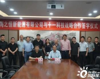 """""""协力同行""""!十一<em>科技</em>&上海电气风电集团签署战略合作协议"""