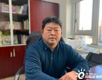 锐意进取 创新不息——访京能新能源副总经理樊立云