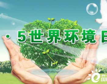 中国石油发布《2019年环境保护公报》