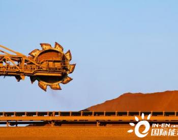 想靠中国挽救衰退?澳大利亚<em>铁矿石</em>再破纪录,对华出口近3亿吨