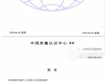上海市<em>太阳能</em>学会助力我国首部<em>光伏</em>组件绿色等级认证规范落地