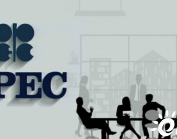 OPEC 谈判陷入僵局 伊拉克减产进展缓慢