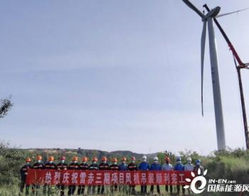 50.6MW!中广核陕西雷赤三期风电项目完成全部<em>风机吊装</em>
