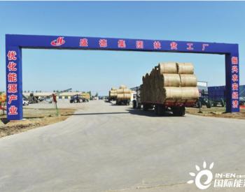 秸秆替代燃煤 吉林省农安县盛德集团绿色生物质能源循环利用项目出奇效