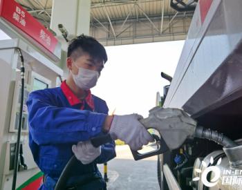 """日加油1.58万辆次!上海石油加油站累计消化""""地沟"""