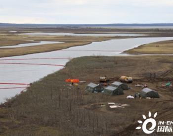 俄罗斯一热电厂2万吨<em>柴油泄漏</em> 污染面积10万平方米