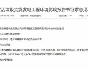 投资4亿元 连云港赣榆将建生活垃圾焚烧发电厂