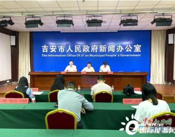 总投资约6.37亿元 江西省吉安市生活垃圾焚烧<em>发电</em>项目日处理垃圾1200吨