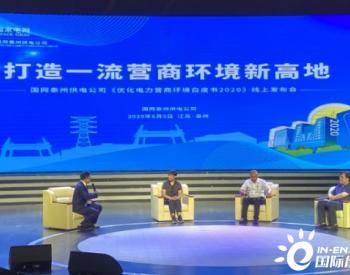 <em>江苏</em>泰州发布2020优化电力营商环境白皮书