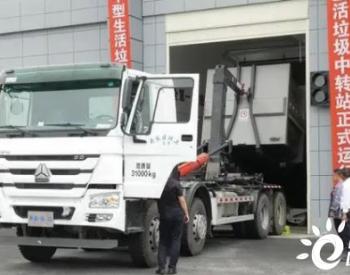 日处理垃圾400吨!贵州省安顺经开区中型<em>垃圾转运站</em>正式投入使用!
