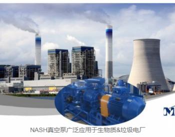 绿色环保:英格索兰NASH真空泵让垃圾发电更出色