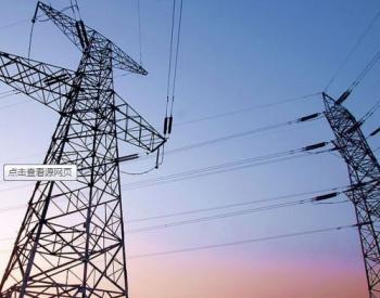 2020年1-4月新疆发电量同比增长12.1%