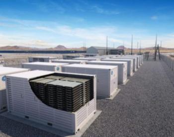 电储能参与的西北电力辅助服务市场体系全面形成