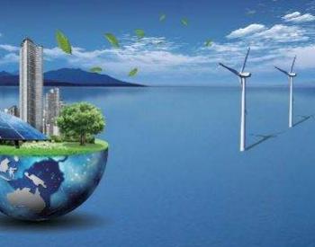 国网综合能源公司入局充电桩 支持推进光储充项目