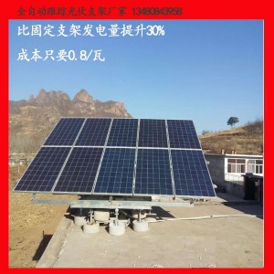 太阳能跟踪支架|旋转太阳能跟踪支架|太阳能跟踪支架厂家